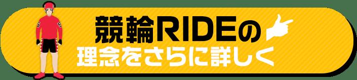 競輪RIDEの理論をさらに詳しく