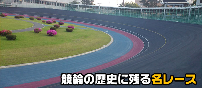 競輪の歴史に残る名レースが生まれる競輪場
