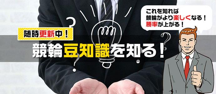 競輪豆知識を表す豆電球とはてなマークを手で広げる男性