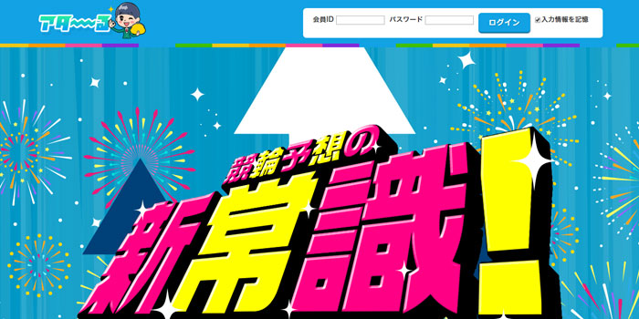 アタ~るのスクリーンショット画像