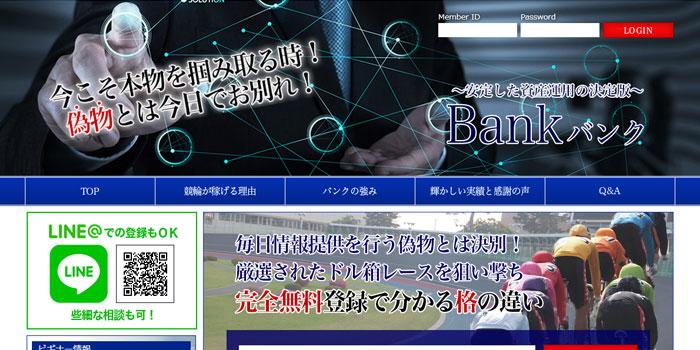 Bankのスクリーンショット画像