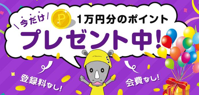 チャリマジは今だけ1万円分のポイントプレゼント中