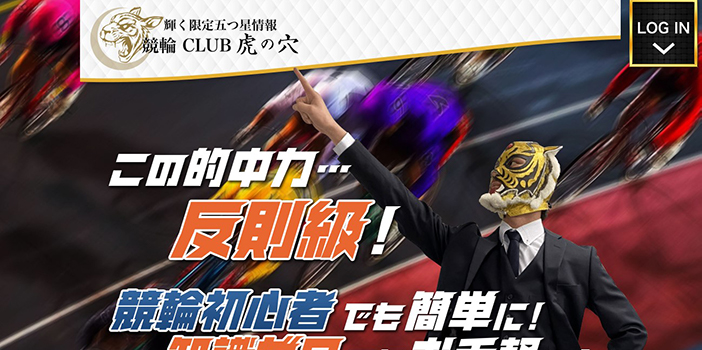 競輪CLUB虎の穴のスクリーンショット画像