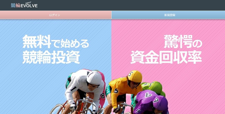 競輪エボルブのスクリーンショット画像