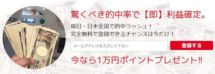ファンファーレは今なら1万円ポイントプレゼント!