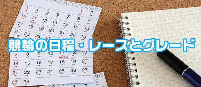 競輪の日程レースが書かれたカレンダー