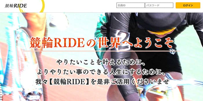競輪RIDEのスクリーンショット画像