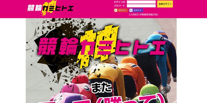 競輪カミヒトエのスクリーンショット画像