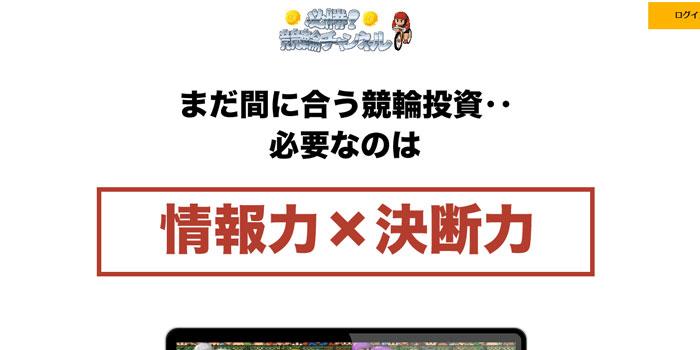 必勝!競輪チャンネルのスクリーンショット画像