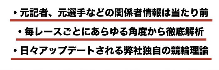 必勝!競輪チャンネルの特徴