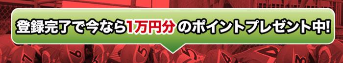 必勝!競輪チャンネルは登録完了で今なら1万円分のポイントプレゼント中