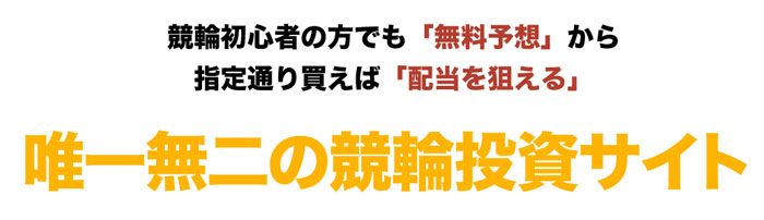 必勝!競輪チャンネルは唯一無二の競輪投資サイト