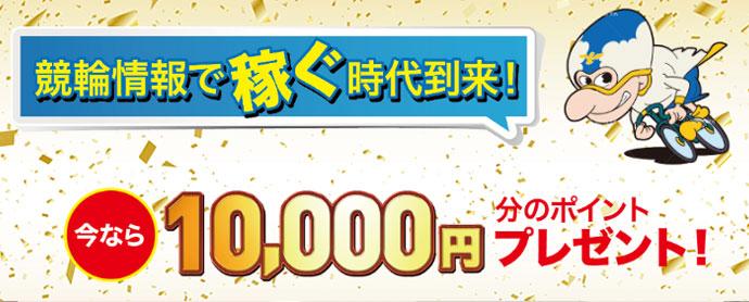 競輪スクープは今なら10,000円分のポイントプレゼント