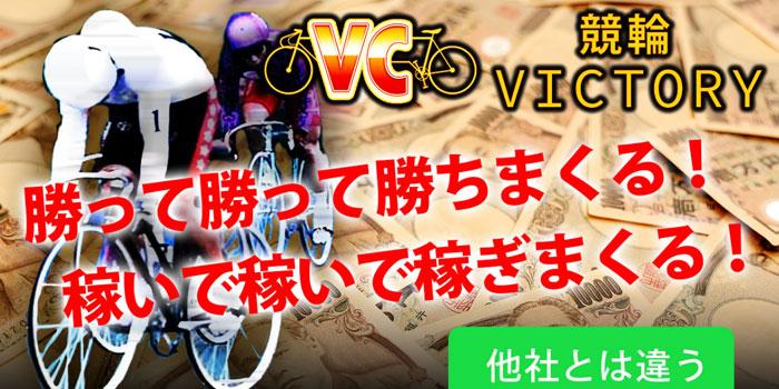 競輪VICTORYのスクリーンショット画像