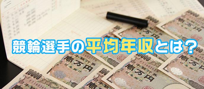 競輪選手の手にするお金と通帳