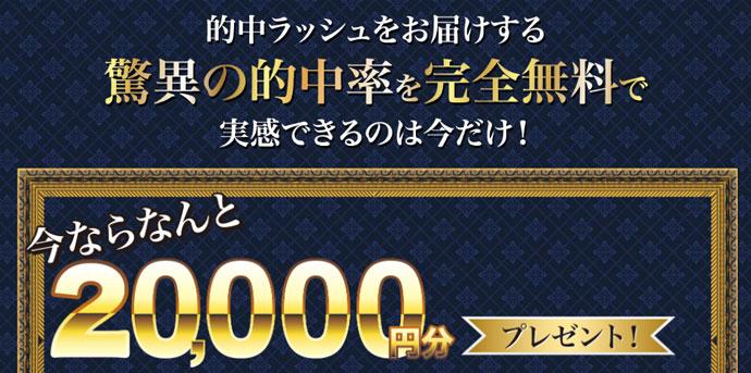 THE競輪の会員登録特典2万円分のポイント