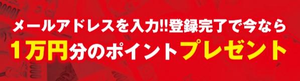 登録だけで1万円分のポイントプレゼント!