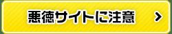 悪徳サイトに注意のスマホ表示ロゴ