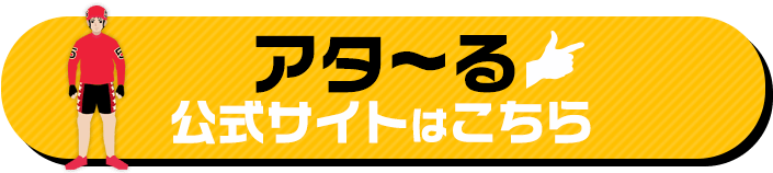 アタ~るの公式サイトはこちら