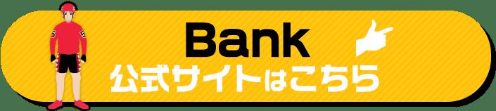 Bankの公式サイトはこちら