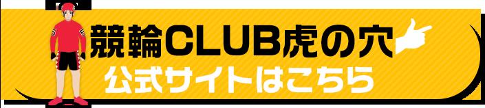 競輪CLUB虎の穴の公式サイトはこちら
