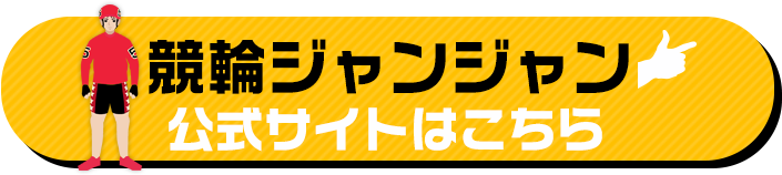 競輪ジャンジャンの公式サイトはこちら