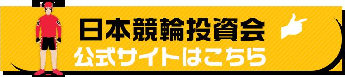 日本競輪投資会(J.K.I)の公式サイトはこちら