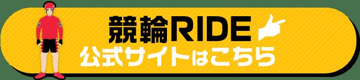 競輪RIDEの公式サイトはこちら