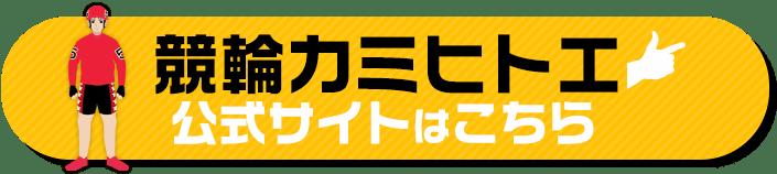 競輪カミヒトエの公式サイトはこちら