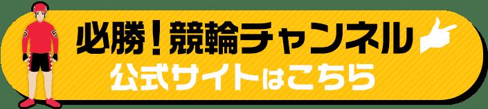 必勝!競輪チャンネルの公式サイトはこちら