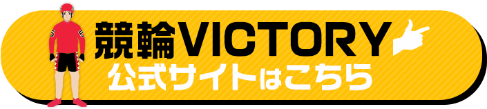 競輪VICTORYの公式サイトはこちら