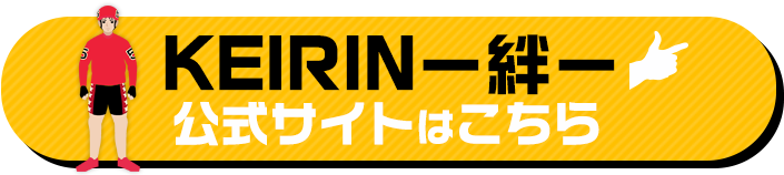 KEIRIN-絆-の公式サイトはこちら
