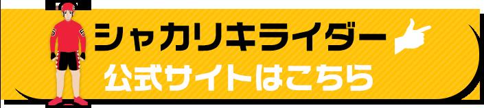 シャカリキライダーの公式サイトはこちら